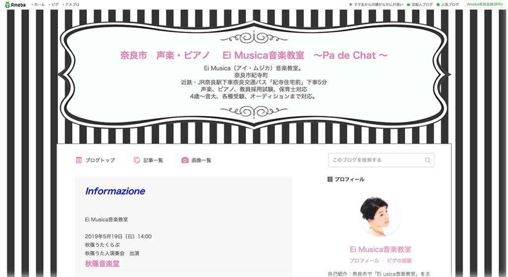 声楽 レッスン ブログ3