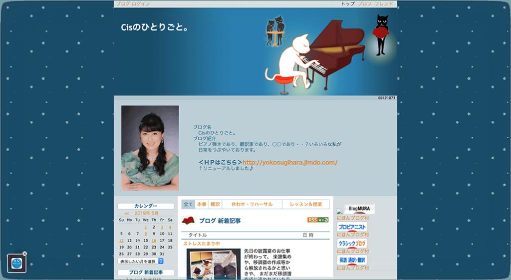 声楽ブログ5
