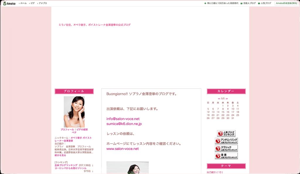 声楽 レッスン ブログ11