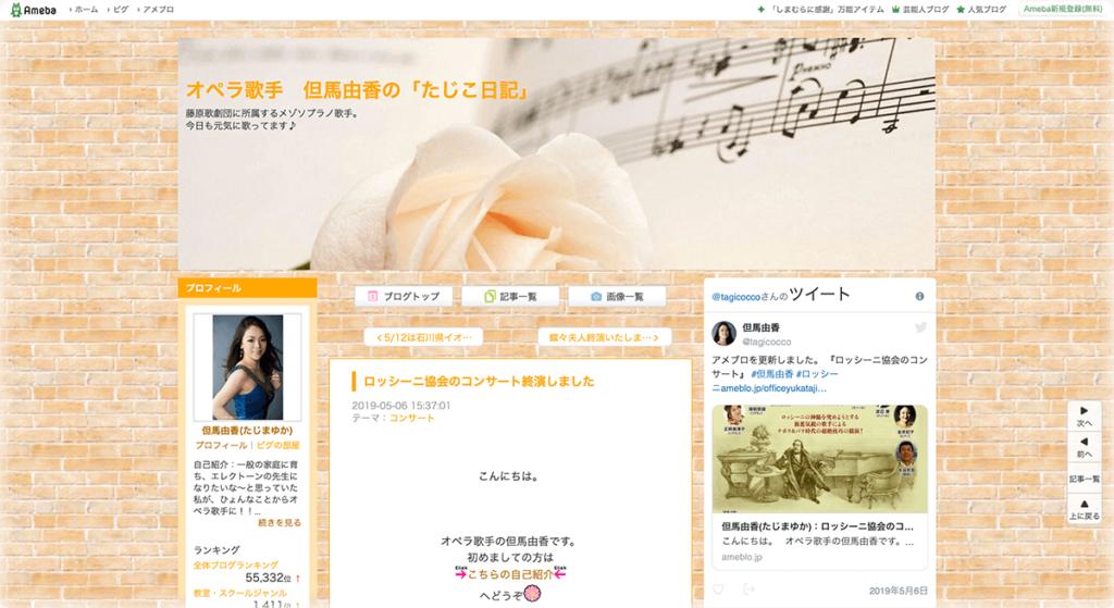 声楽 レッスン ブログ10