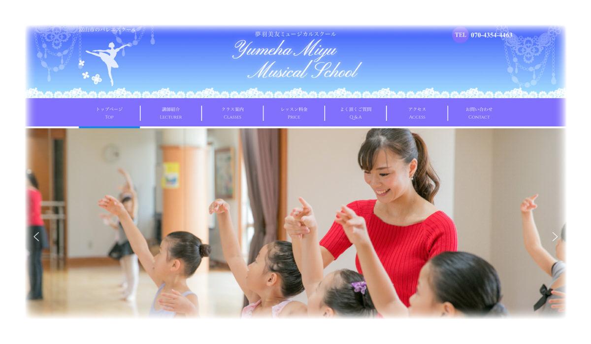 声楽のレッスンを富山で受ける前に。。。:夢羽美友ミュージックスクール
