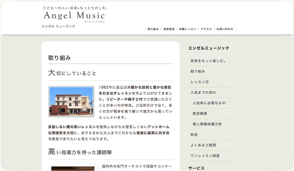 Angel Music エンゼルュージックの声楽のレッスン