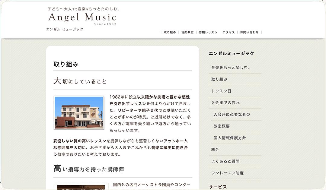 声楽のレッスン料:Angel Music エンジェルミュージック