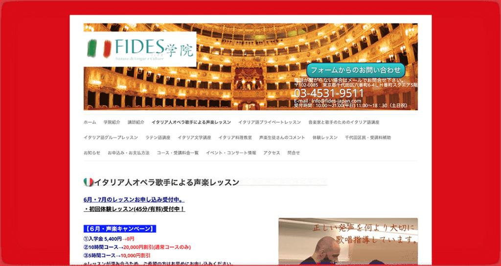Fides フィデス学院の声楽のレッスン