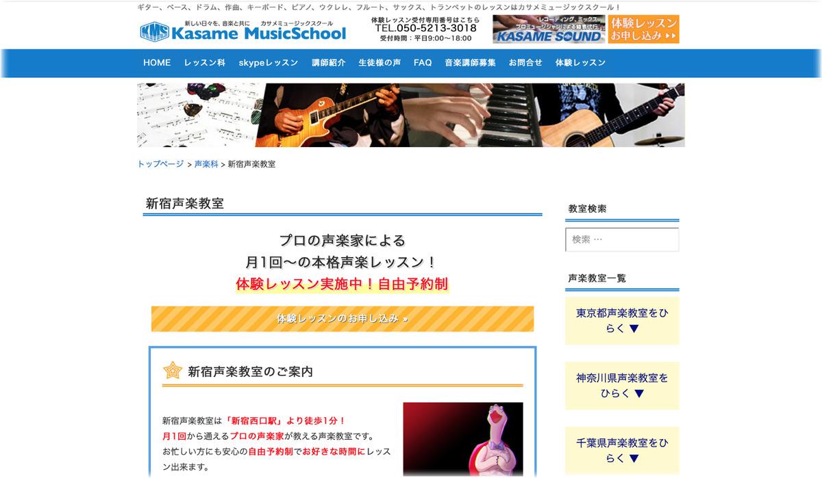 カサメミュージックスクールの声楽 レッスン