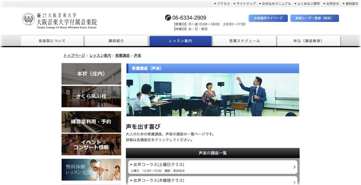 声楽のレッスン料:大阪音大付属音楽院
