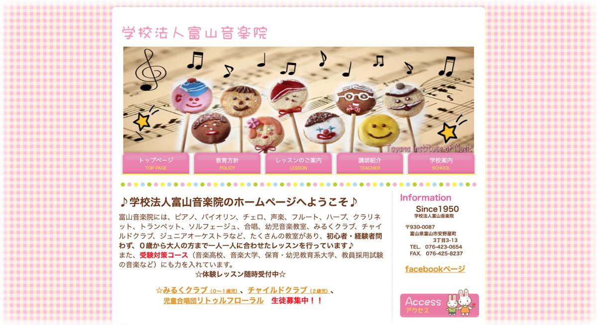 声楽のレッスンを富山で受ける前に。。。:富山音楽院