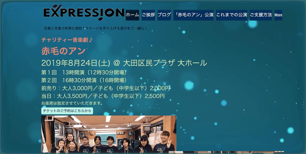 Expression エクスプレッション の声楽のレッスン